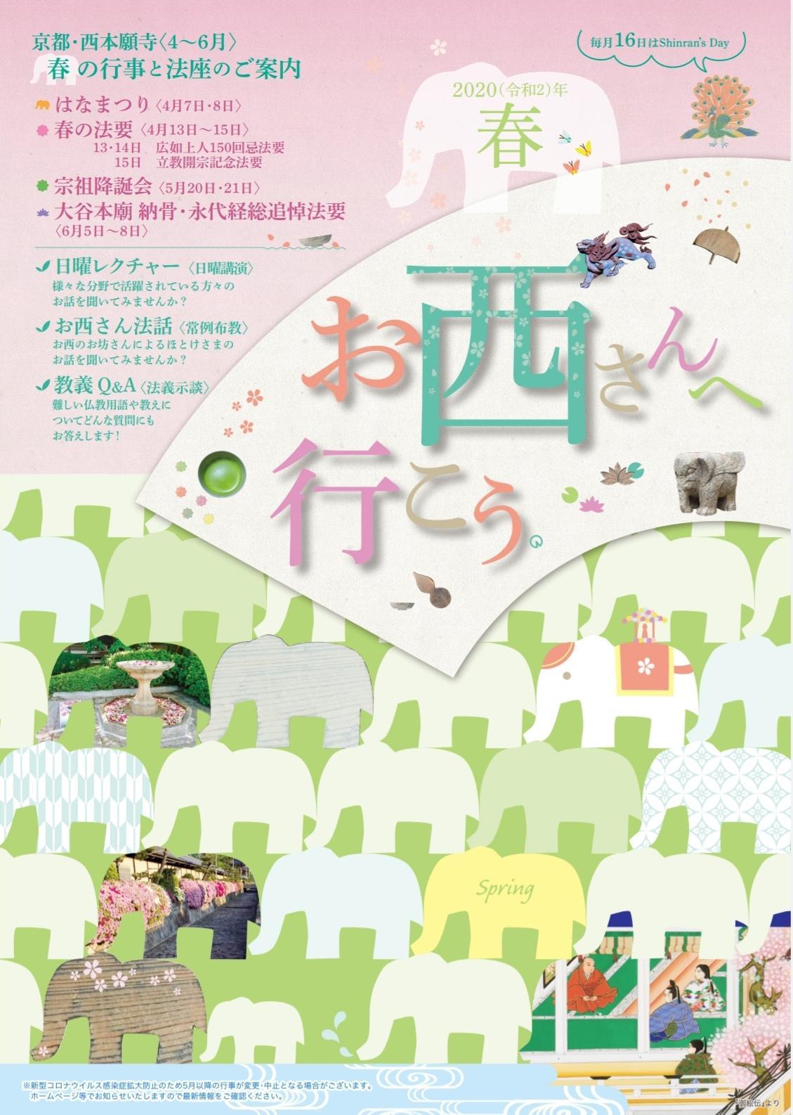 2020-onishi-spring.jpg
