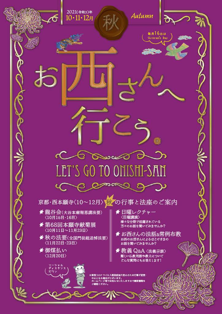 onisisanheikou_aki.jpg