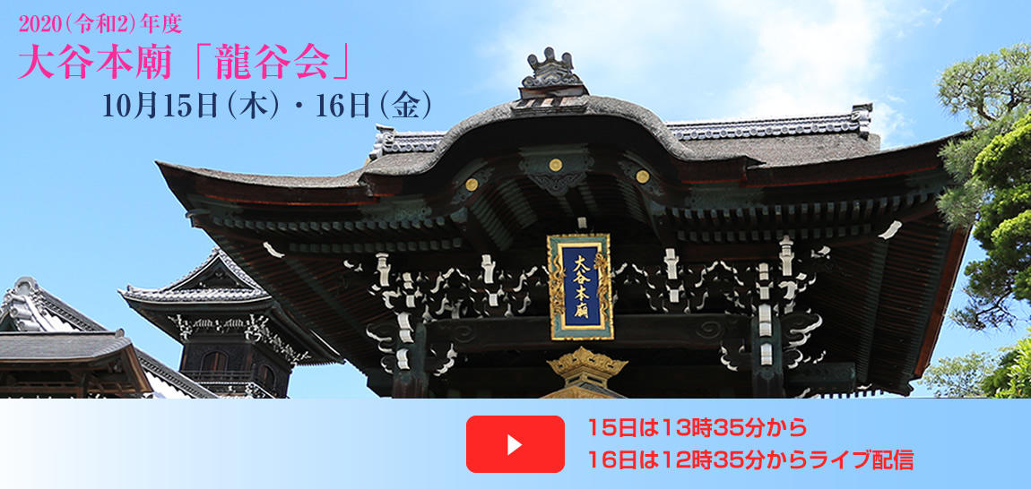 龍谷会バナー.jpg