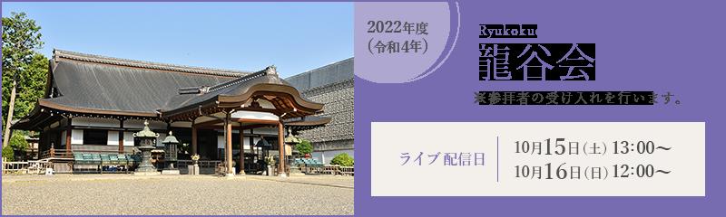 bnr_ryukokue.png