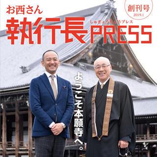 「お西さん 執行長PRESS」を創刊しました