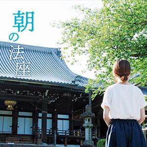 【8月6~10日開催】大谷本廟における「朝の法座」のご案内